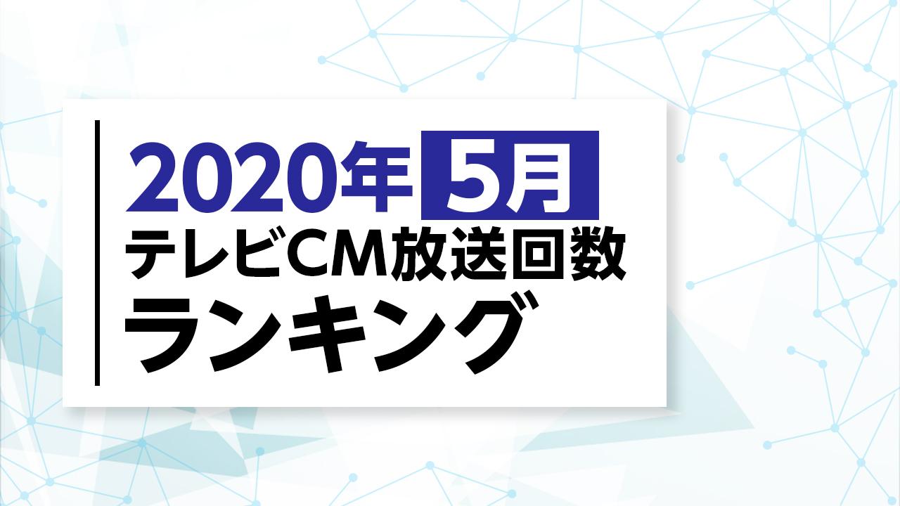 2020年5月テレビCM放送回数ランキング