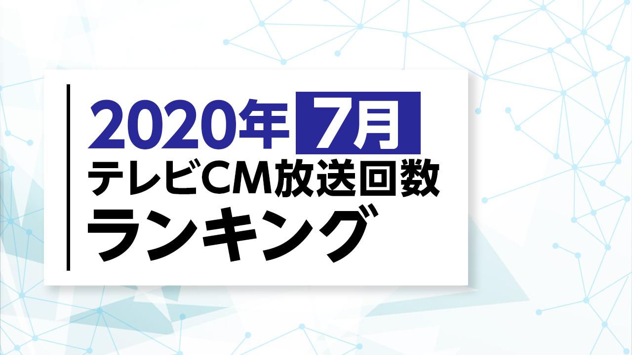 2020年7月テレビCM放送回数ランキング
