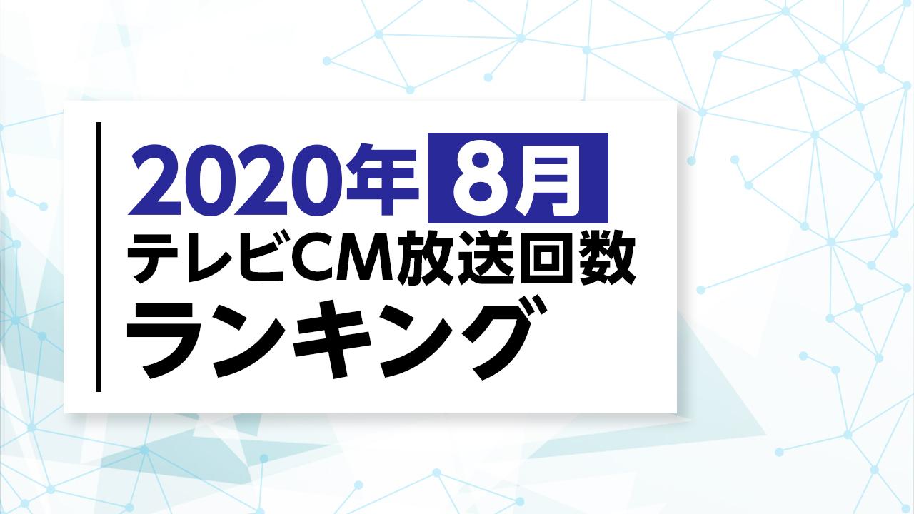 2020年8月テレビCM放送回数ランキング