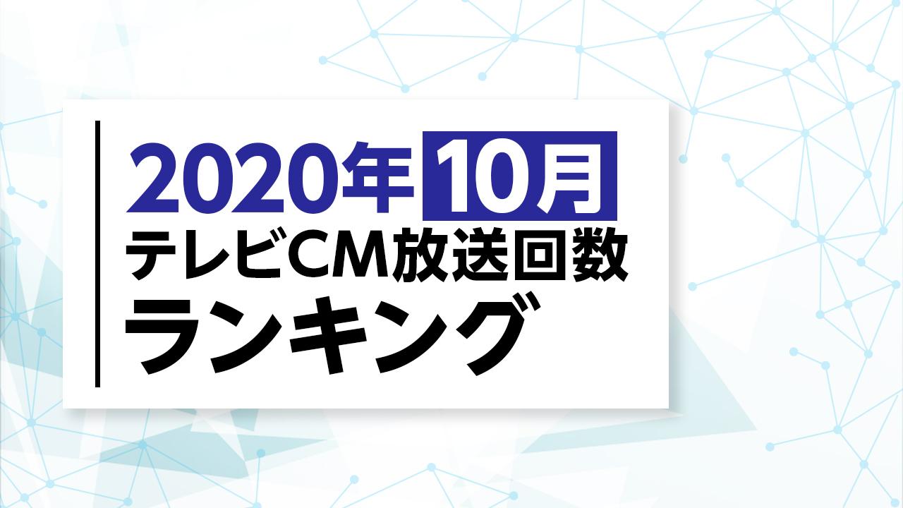 2020年10月テレビCM放送回数ランキング