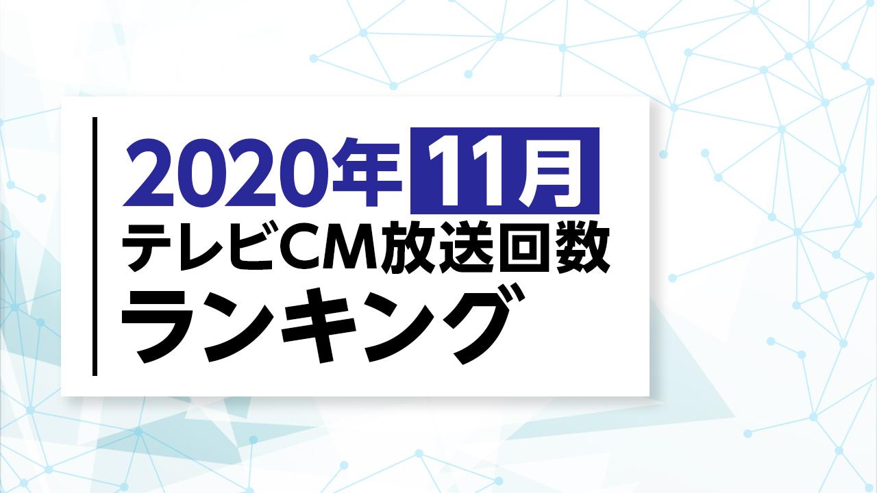 2020年11月テレビCM放送回数ランキング