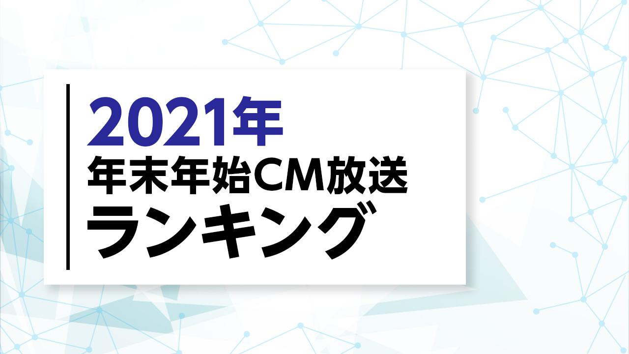 2020年~2021年年末年始CM放送動向まとめ