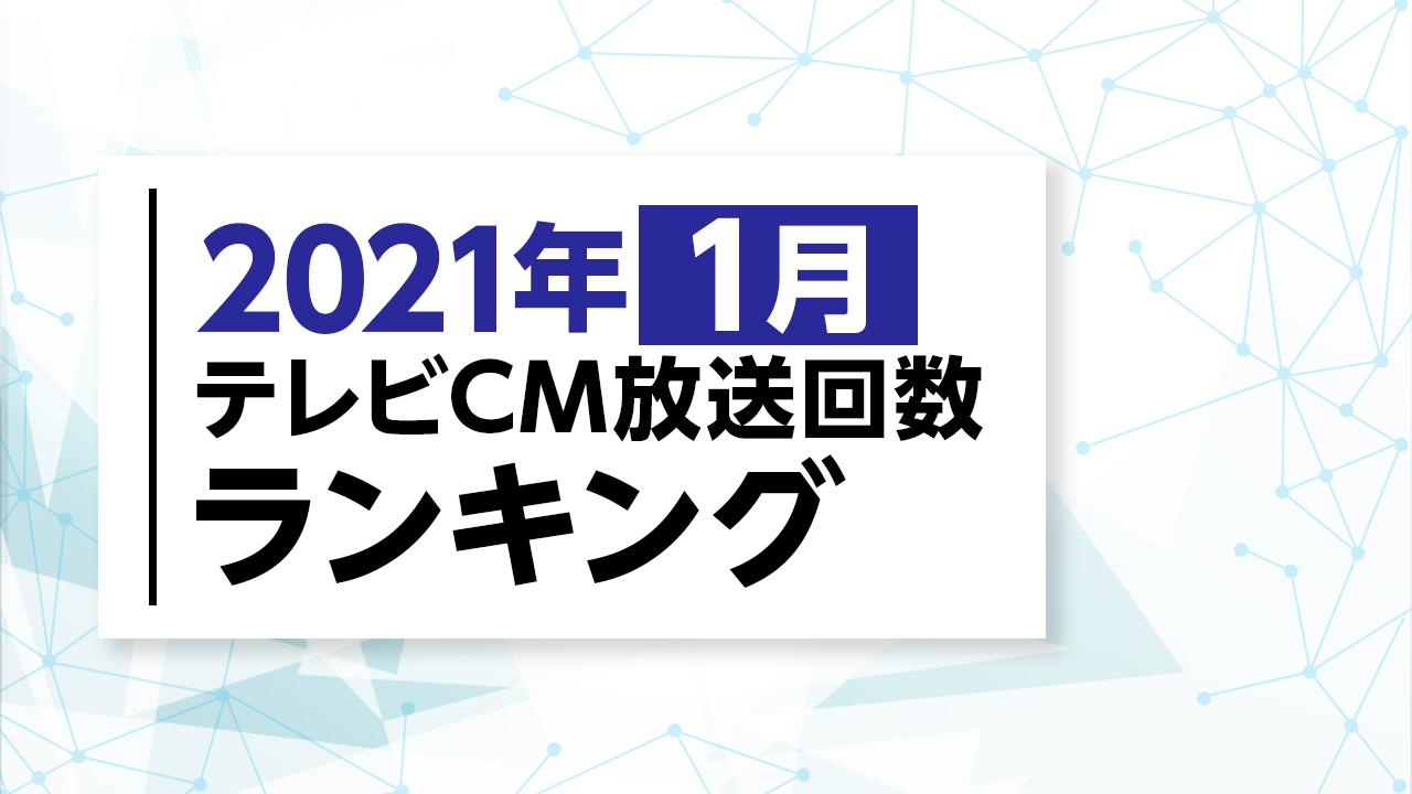 2021年1月CM放送回数ランキング